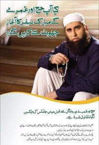 Junaid_ad10-11